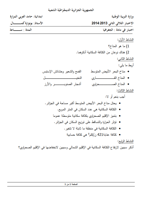 اختبار الفصل الثاني في التاريخ والجغرافيا | الخامسة ابتدائي | الموضوع 01