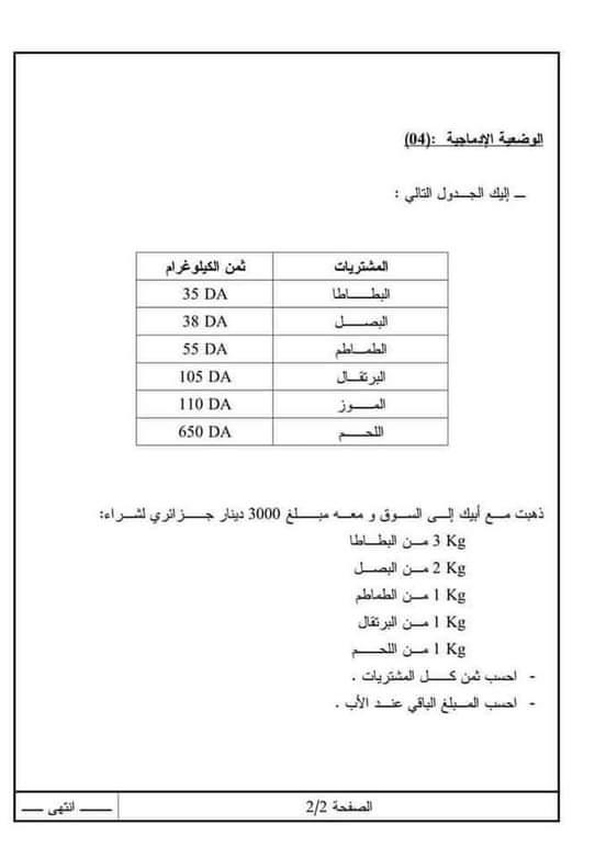 اختبار الفصل الثاني في الرياضيات مع الحل السنة الخامسة ابتدائي | الموضوع 01