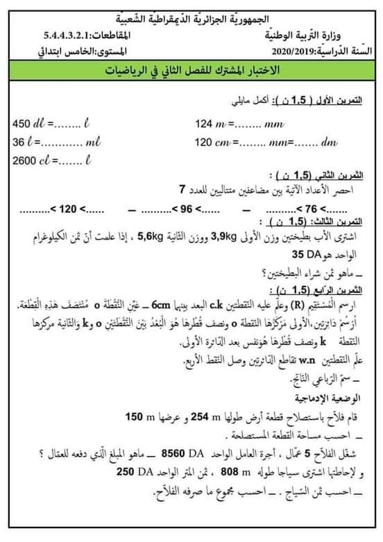 اختبار الفصل الثاني في مادة الرياضيات السنة الخامسة ابتدائي | الموضوع 02