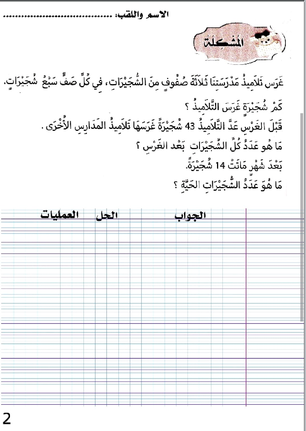 اختبار الفصل الثاني في مادة الرياضيات | السنة الثالثة ابتدائي | الموضوع 01