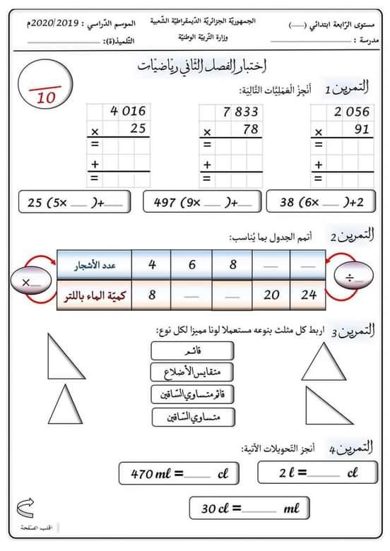 اختبار الفصل الثاني في مادة الرياضيات السنة الرابعة ابتدائي | الموضوع 01