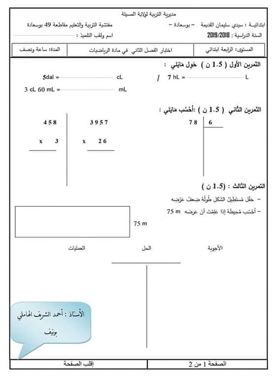 اختبار الفصل الثاني في مادة الرياضيات السنة الرابعة ابتدائي | الموضوع 02