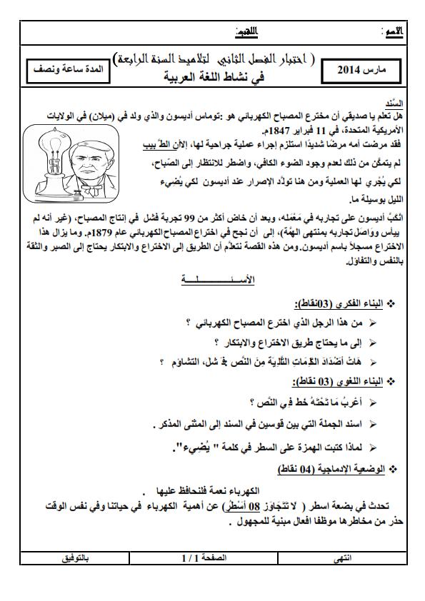 اختبار الفصل الثاني في اللغة العربية | السنة الرابعة ابتدائي | الموضوع 01