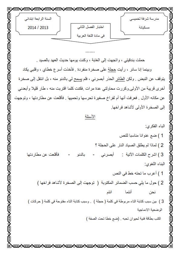 اختبار الفصل الثاني في اللغة العربية | السنة الرابعة ابتدائي | الموضوع 06