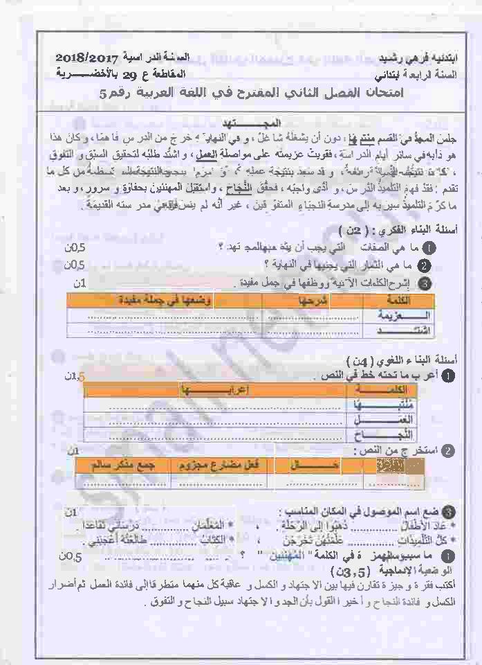 اختبار الفصل الثاني في اللغة العربية مع الحل   الرابعة ابتدائي   الموضوع 01