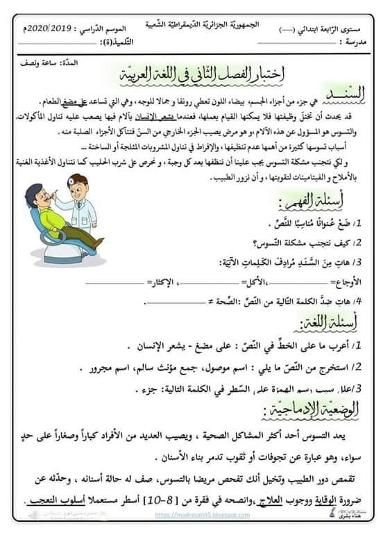 اختبار الفصل الثاني في اللغة العربية مع الحل | الرابعة ابتدائي | الموضوع 01
