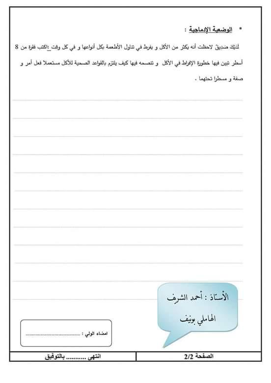 اختبار الفصل الثاني في اللغة العربية   السنة الرابعة ابتدائي   الموضوع 06