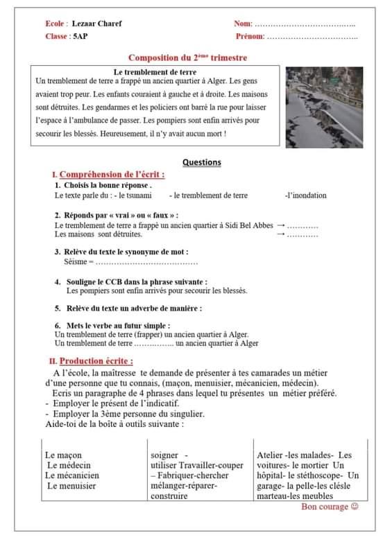 اختبار الفصل الثاني في اللغة الفرنسية السنة الخامسة ابتدائي   الموضوع 01