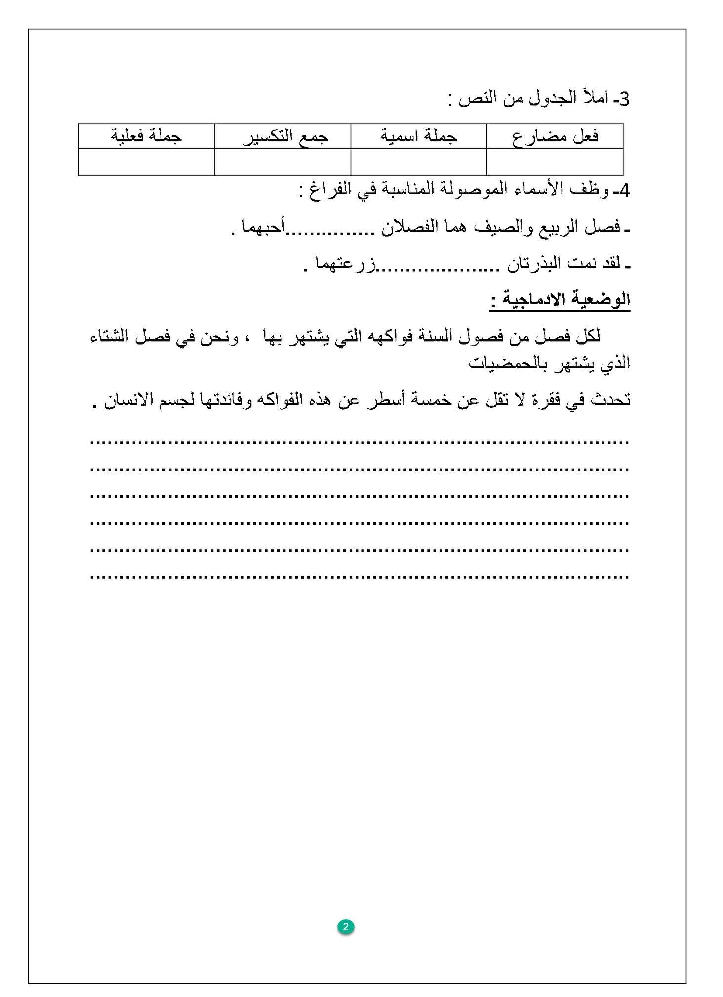 اختبار الفصل الثاني في اللغة العربية السنة الثالثة ابتدائي -1