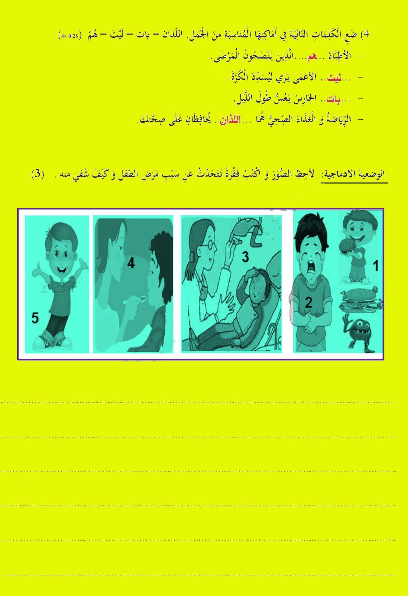 اختبار الفصل الثاني في اللغة العربية مع الحل   الثالثة ابتدائي   الموضوع 04
