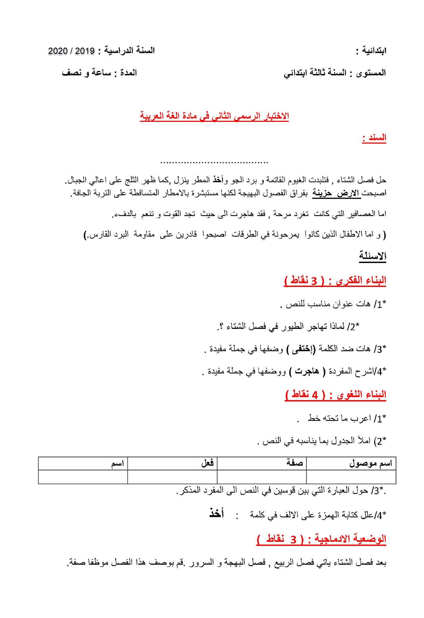 اختبار الفصل الثاني في اللغة العربية   السنة الثالثة ابتدائي   الموضوع 17