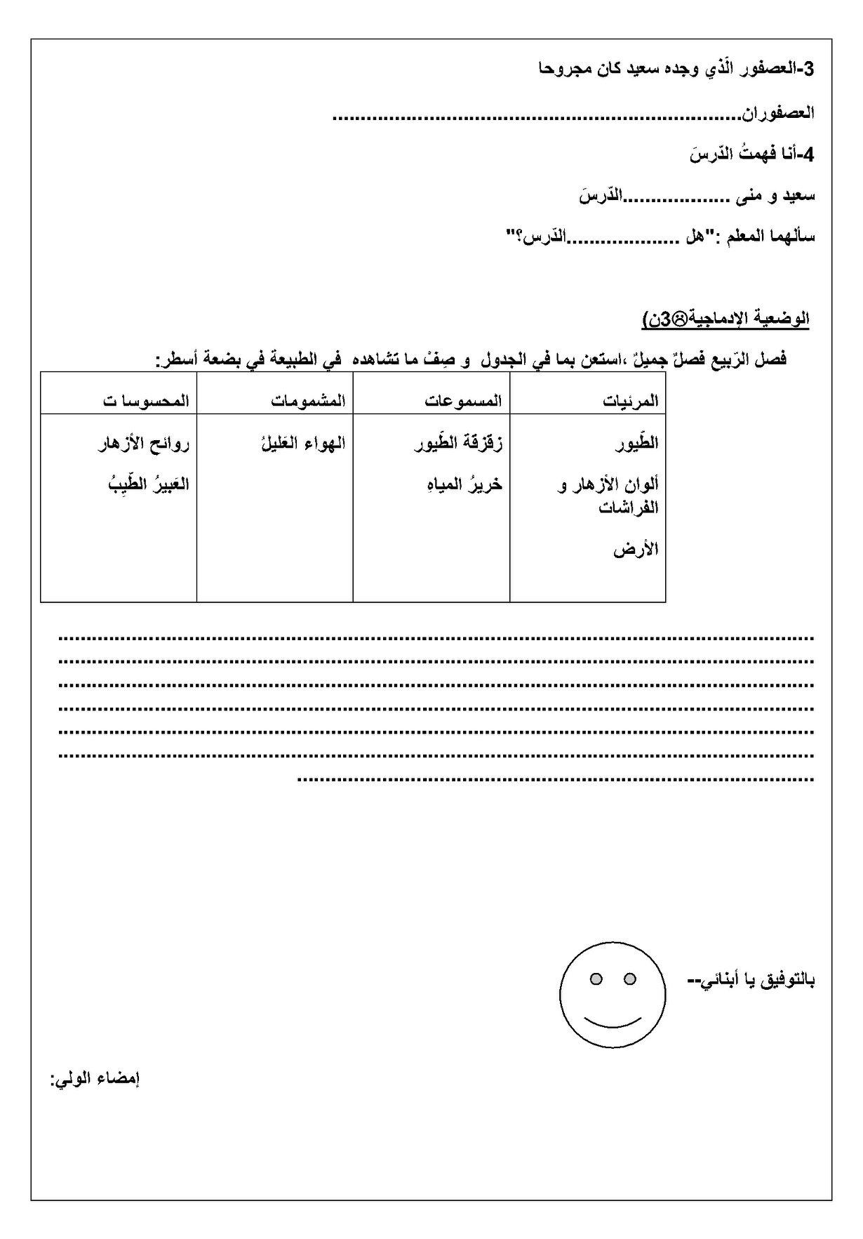 اختبار الفصل الثاني في اللغة العربية | السنة الثالثة ابتدائي | الموضوع 18