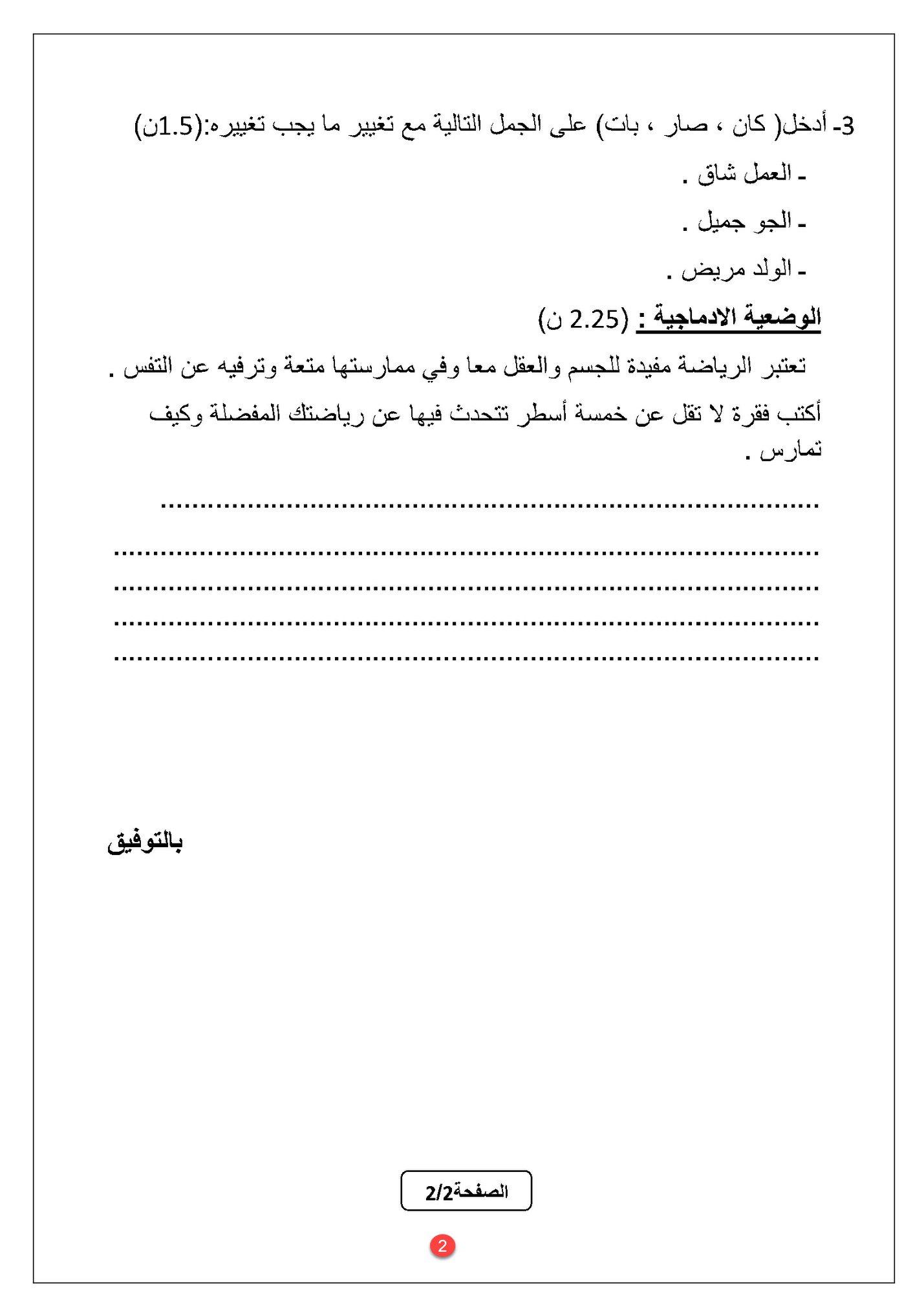 اختبار الفصل الثاني في اللغة العربية مع الحل | الثالثة ابتدائي | الموضوع 01