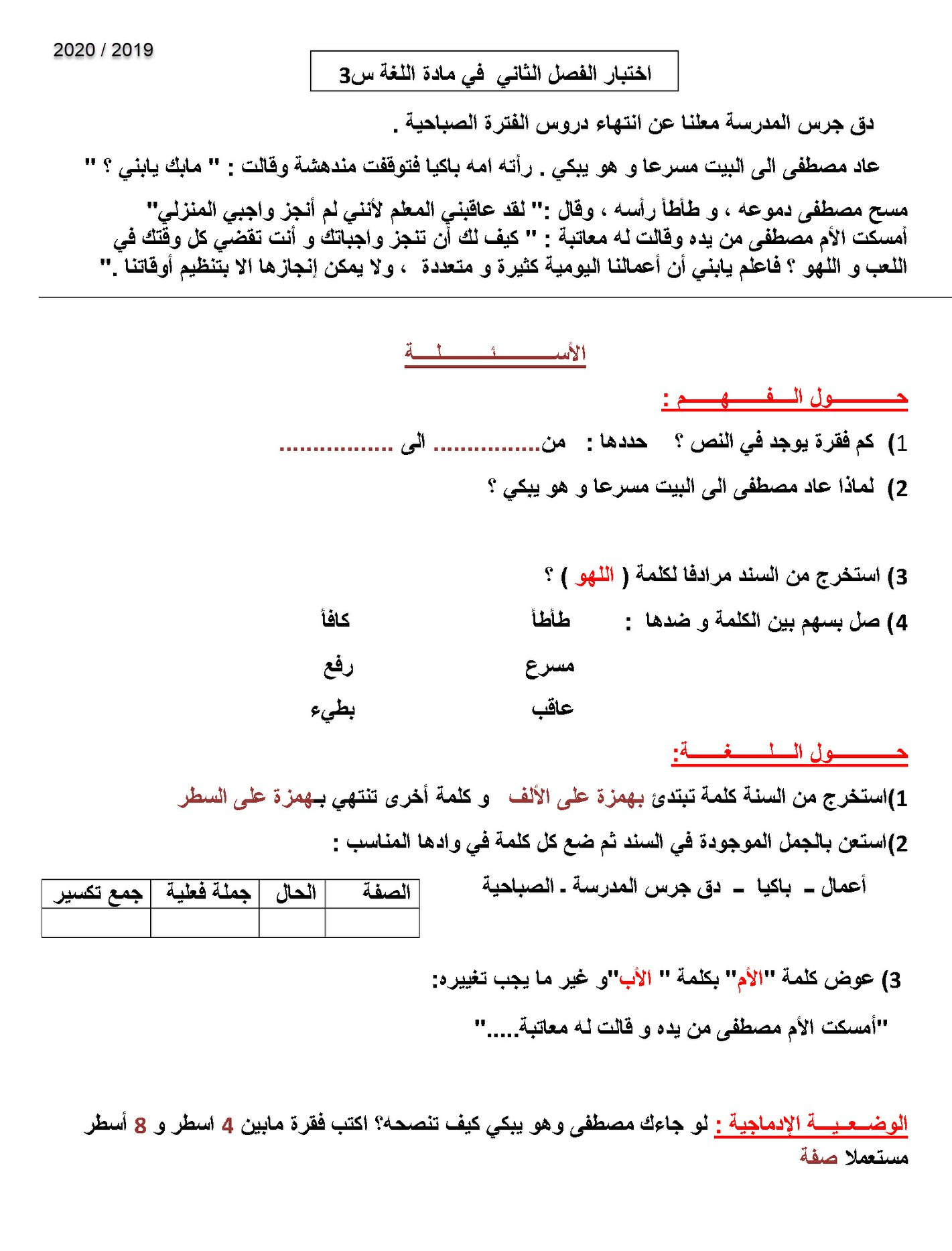 اختبار الفصل الثاني في اللغة العربية   السنة الثالثة ابتدائي   الموضوع 18
