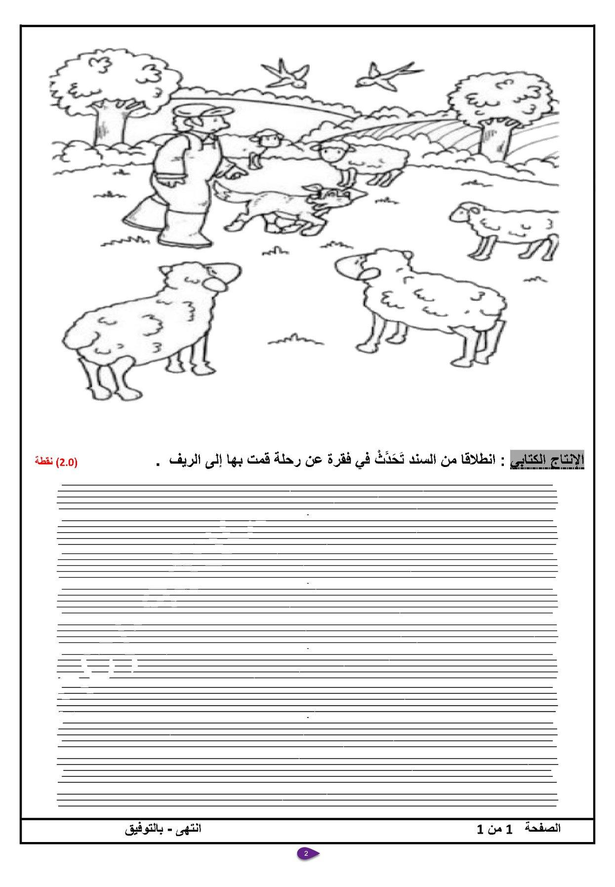 اختبار الفصل الثاني في اللغة العربية مع الحل | الثالثة ابتدائي | الموضوع 04