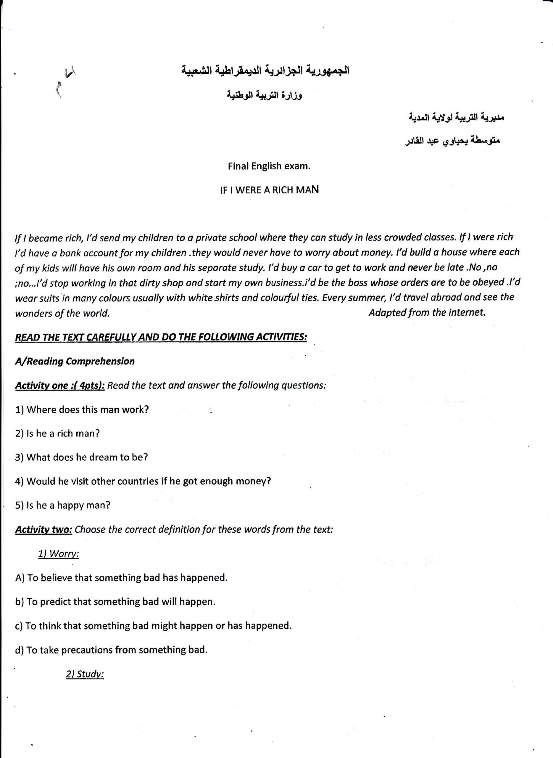 اختبار الفصل الثالث في اللغة الانجليزية السنة الرابعة متوسط | الموضوع 02