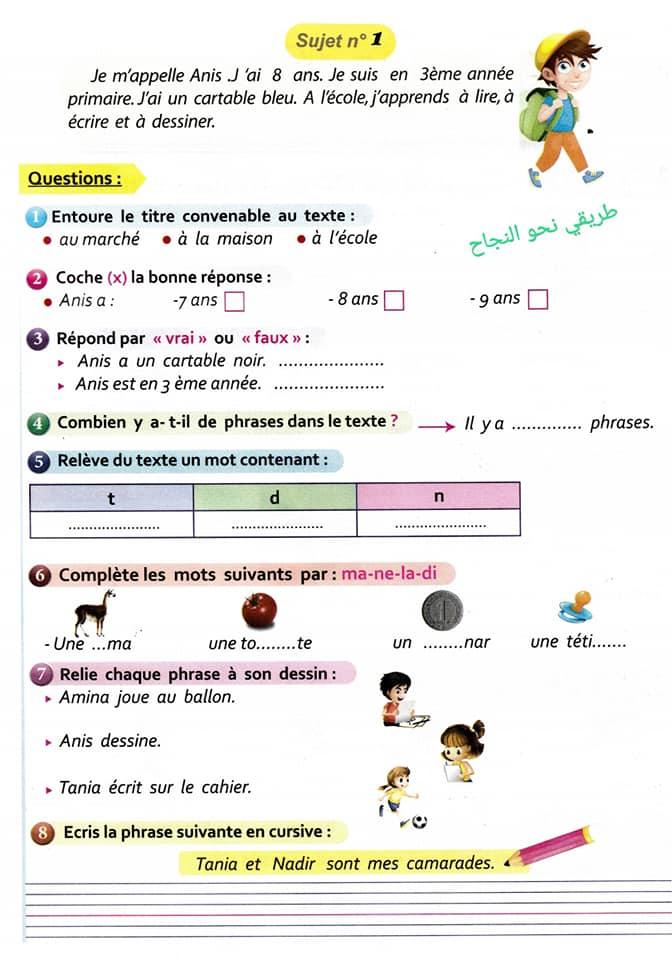 اختبار الفصل الثاني في اللغة الفرنسية | السنة الثالثة ابتدائي | الموضوع 01