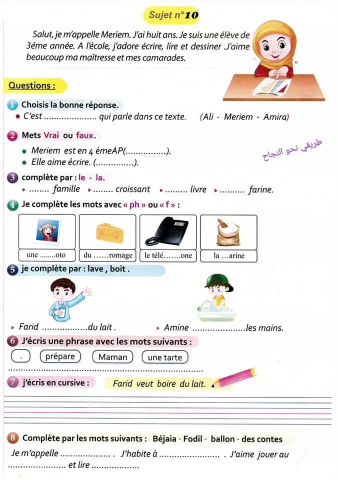 اختبار الفصل الثاني في اللغة الفرنسية | السنة الثالثة ابتدائي | الموضوع 04