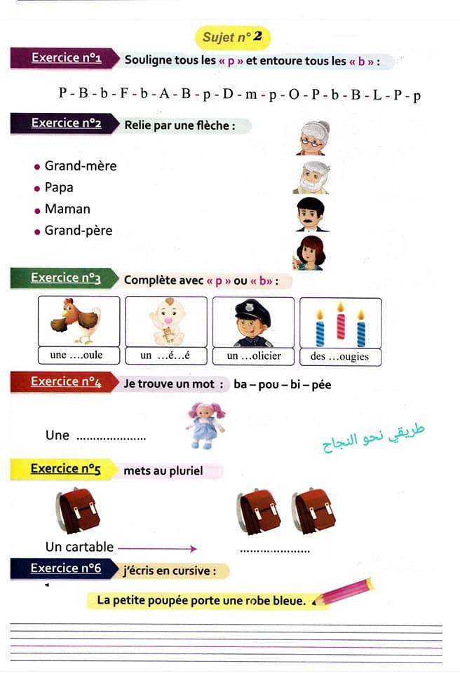 اختبار الفصل الثاني في الفرنسية مع الحل | السنة الثالثة ابتدائي | الموضوع 01