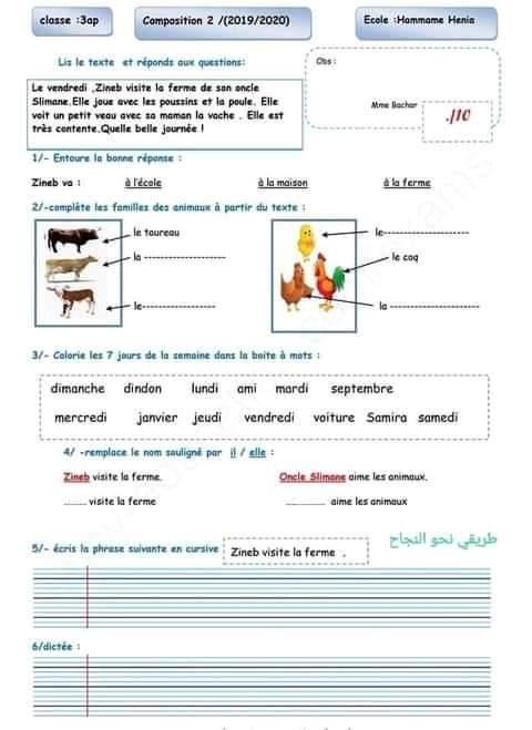 اختبار الفصل الثاني في الفرنسية مع الحل   السنة الثالثة ابتدائي   الموضوع 01