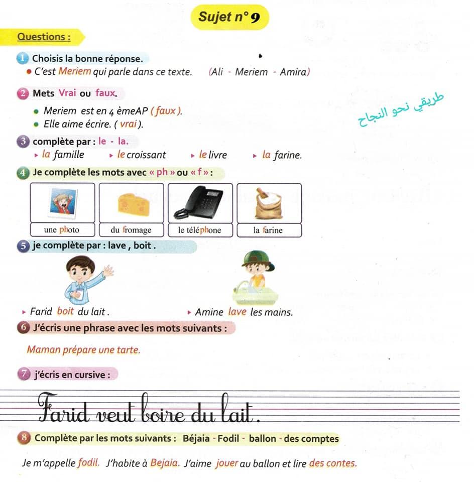اختبار الفصل الثاني في اللغة الفرنسية   السنة الثالثة ابتدائي   الموضوع 04