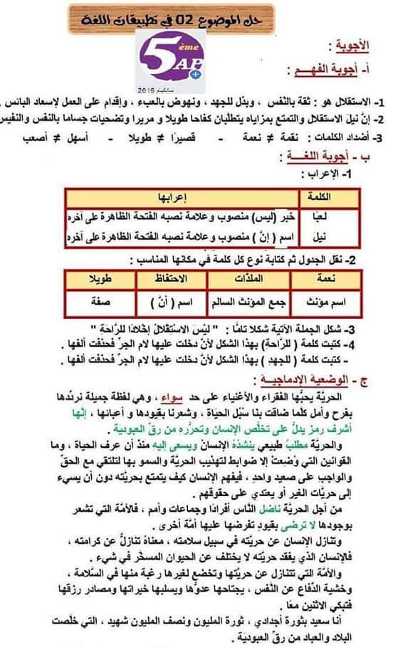 اختبار الفصل الثالث في اللغة العربية   السنة الخامسة ابتدائي  