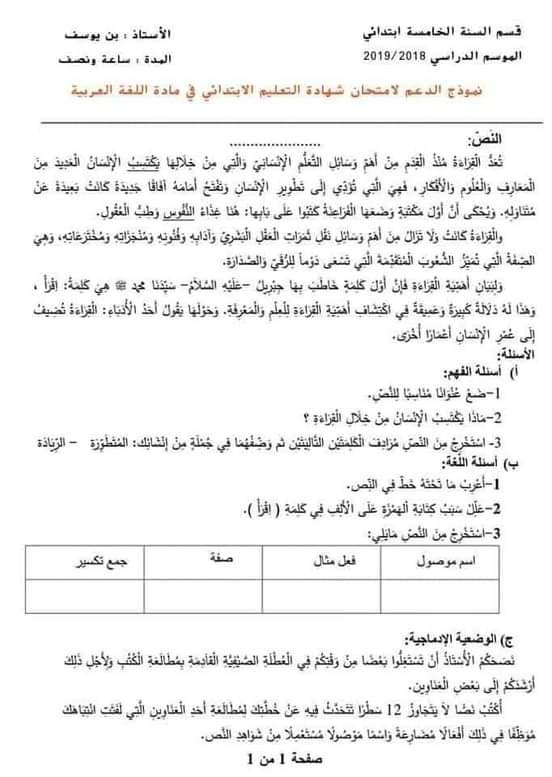 اختبار الفصل الثالث في اللغة العربية   السنة الخامسة ابتدائي (نموذج مقترح لشهادة التعليم الابتدائي)