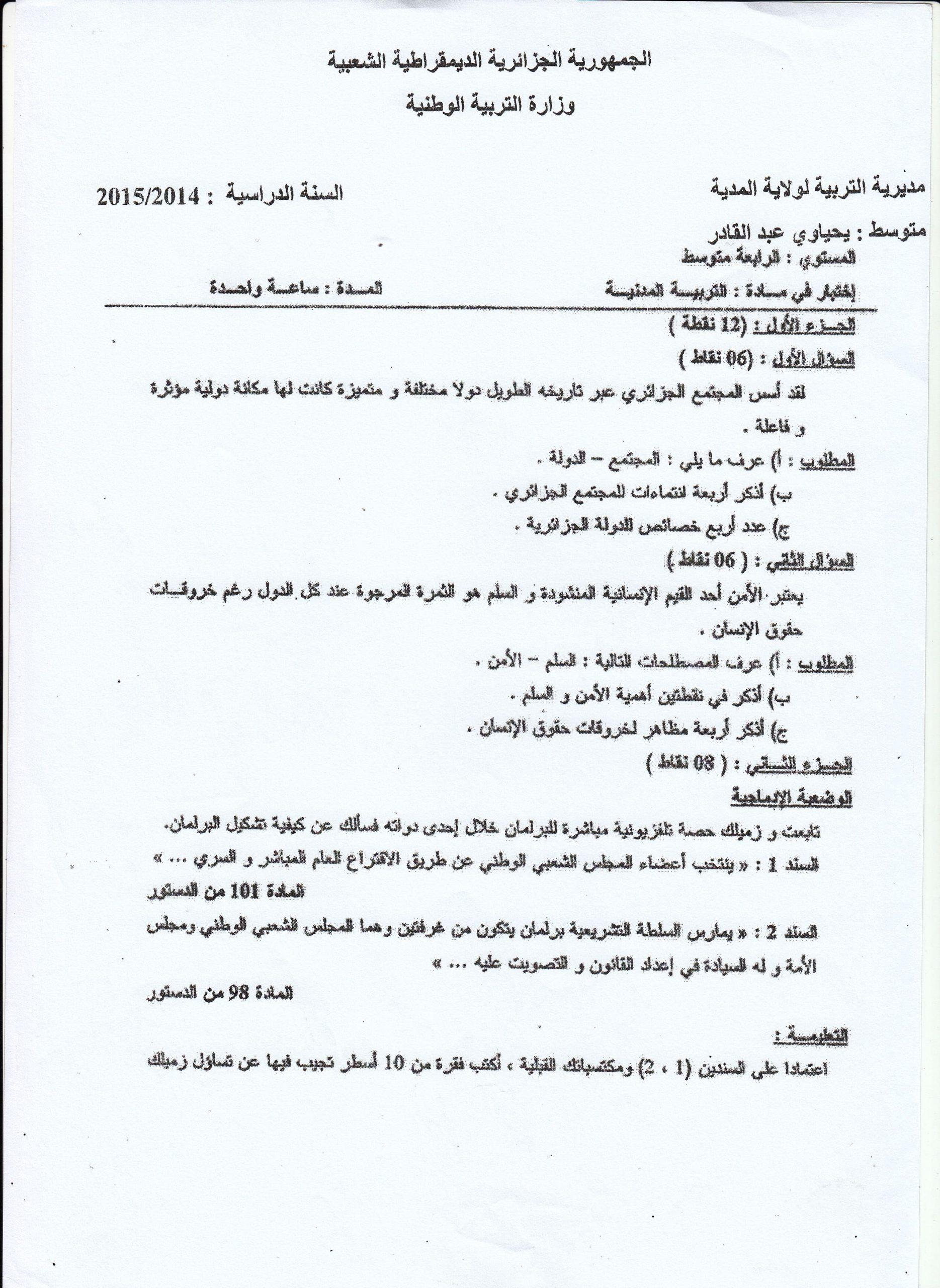 اختبار الفصل الثالث في التربية المدنية السنة الرابعة متوسط | الموضوع 03