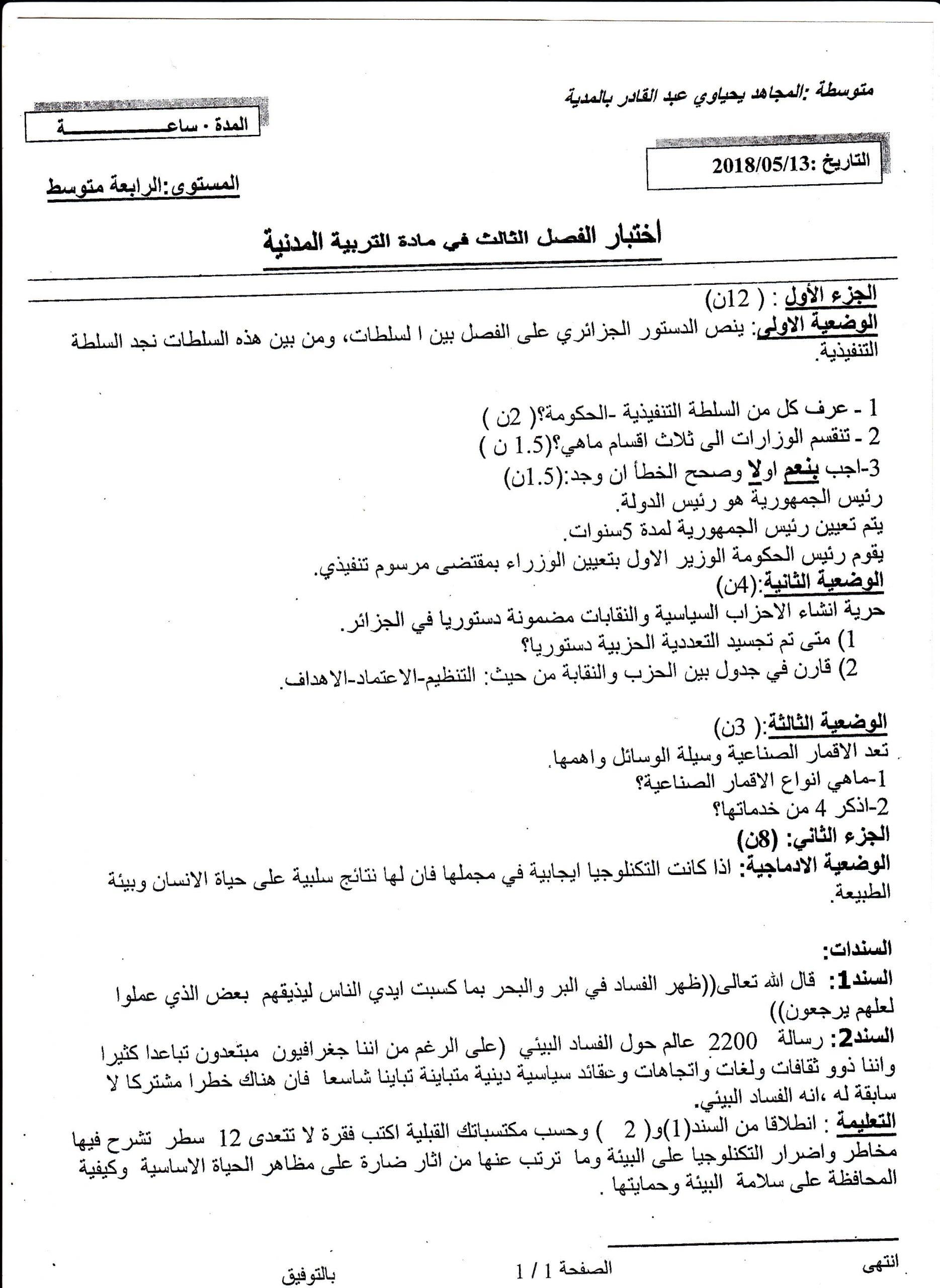 اختبار الفصل الثالث في التربية المدنية السنة الرابعة متوسط | الموضوع 05
