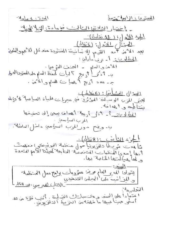dz examen اختبار الفصل الثالث التربية المدنية السنة الرابعة متوسط