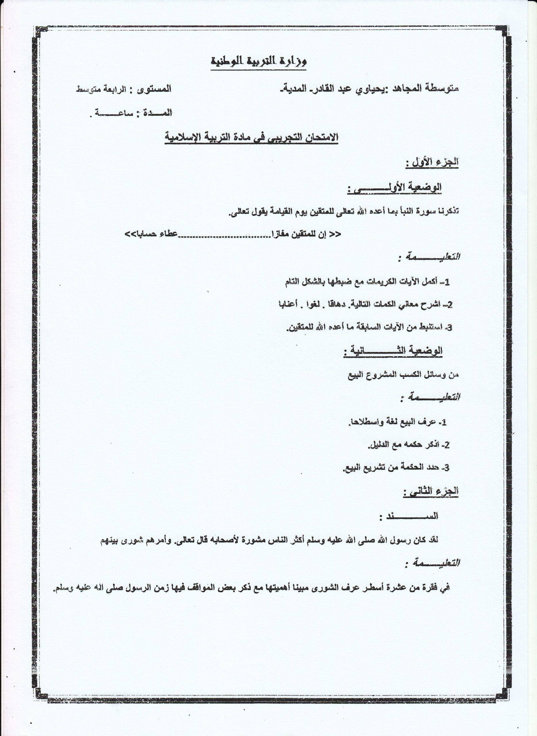 اختبار الفصل الثالث في مادة التربية الاسلامية الرابعة متوسط | الموضوع 01