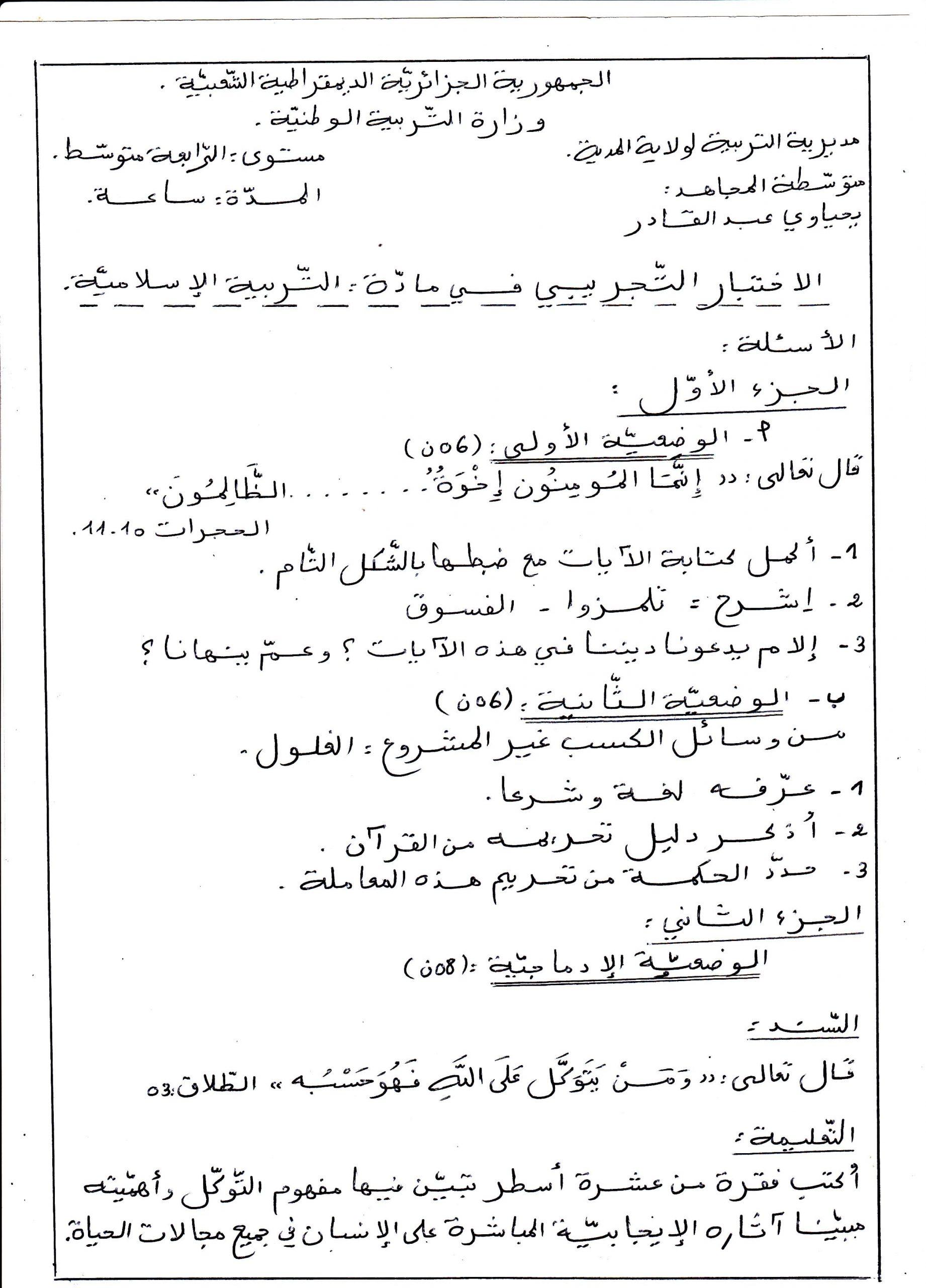 اختبار الفصل الثالث في مادة التربية الاسلامية الرابعة متوسط   الموضوع 01