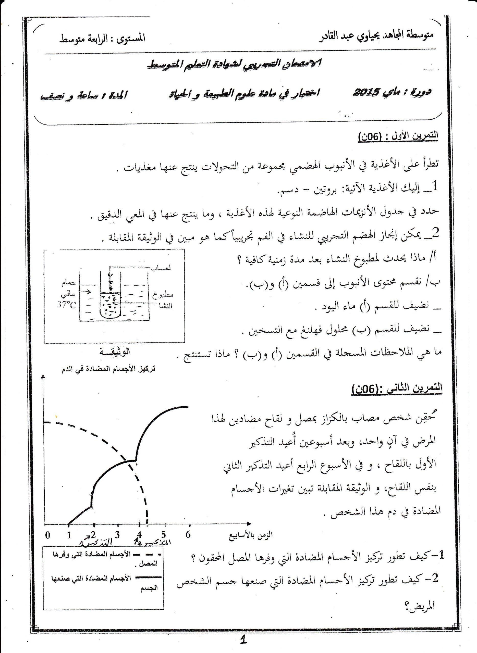اختبار الفصل الثالث في العلوم الطبيعية السنة الرابعة متوسط | الموضوع 01