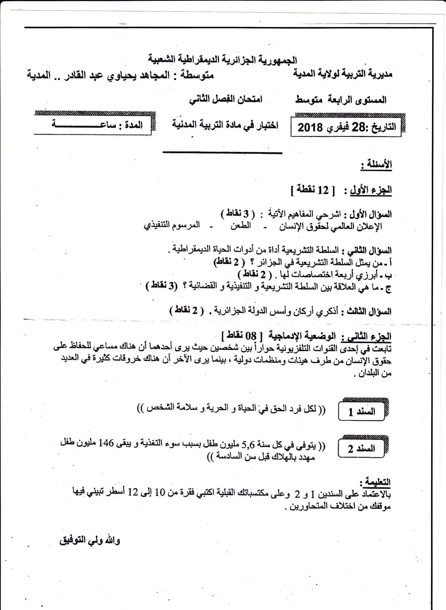 اختبار الفصل الثاني في التربية المدنية السنة الرابعة متوسط | الموضوع 02
