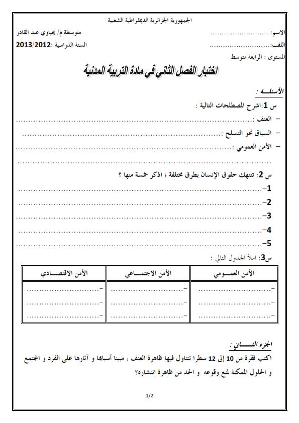 اختبار الفصل الثاني في التربية المدنية السنة الرابعة متوسط   الموضوع 02