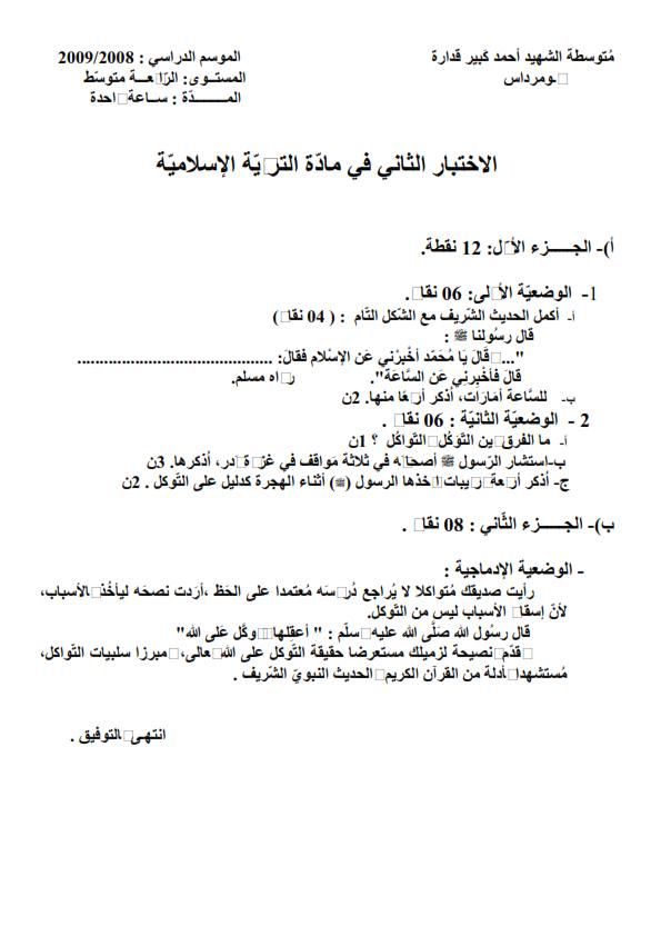 اختبار الفصل الثاني في مادة التربية الاسلامية الرابعة متوسط   الموضوع 01