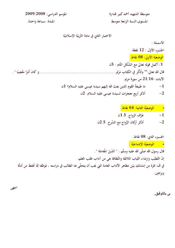 اختبار الفصل الثاني في مادة التربية الاسلامية الرابعة متوسط | الموضوع 03
