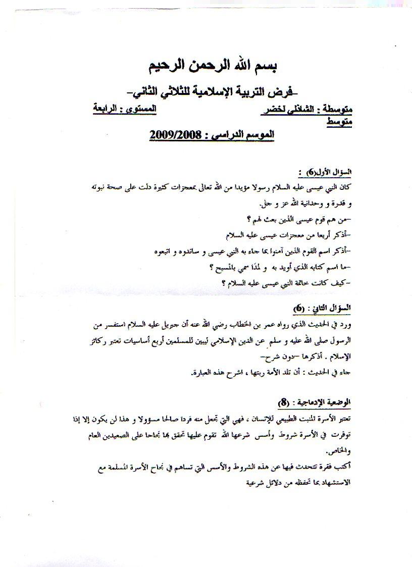 اختبار الفصل الثاني في مادة التربية الاسلامية الرابعة متوسط   الموضوع 02