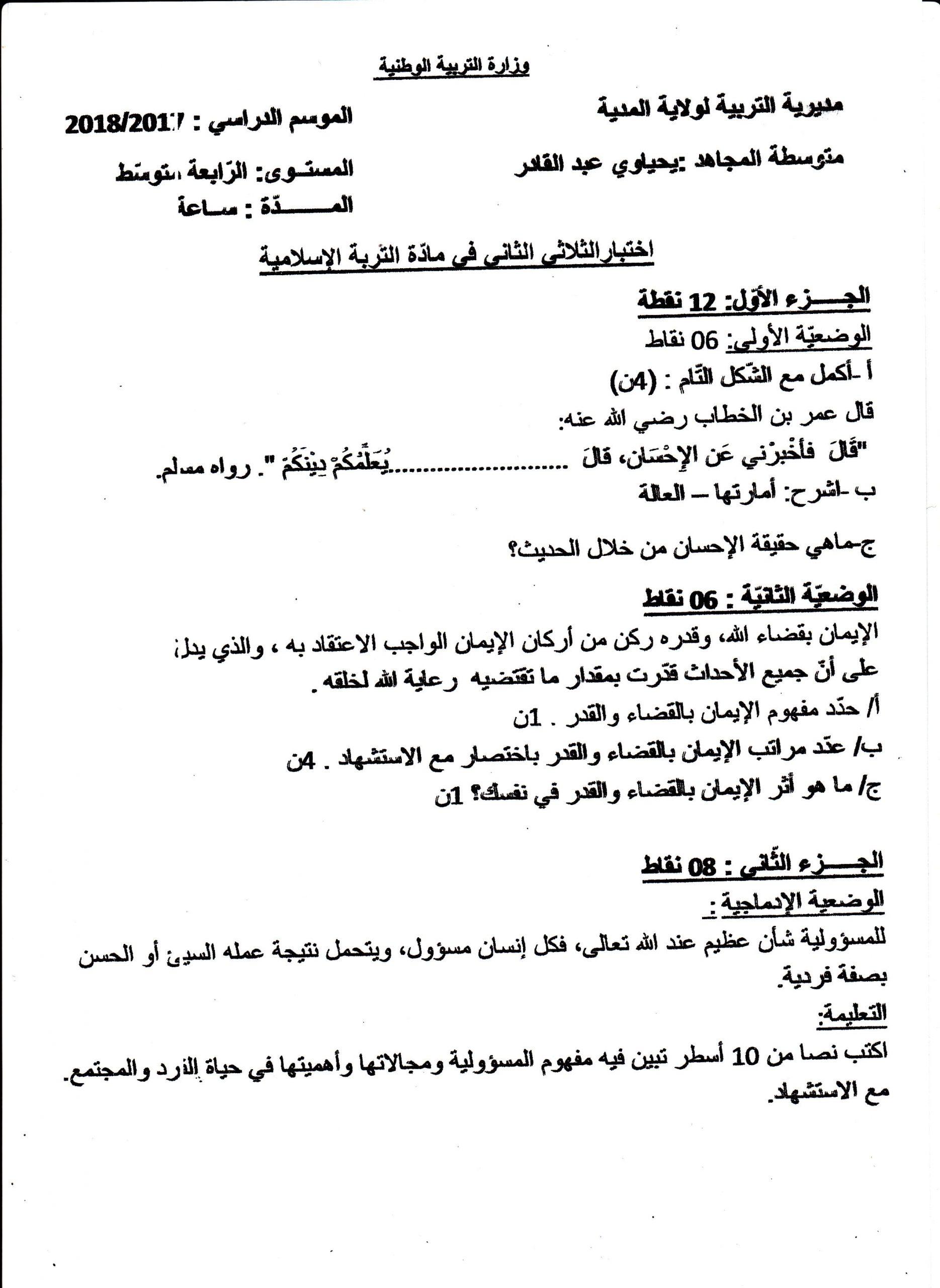 اختبار الفصل الثاني في مادة التربية الاسلامية الرابعة متوسط | الموضوع 02