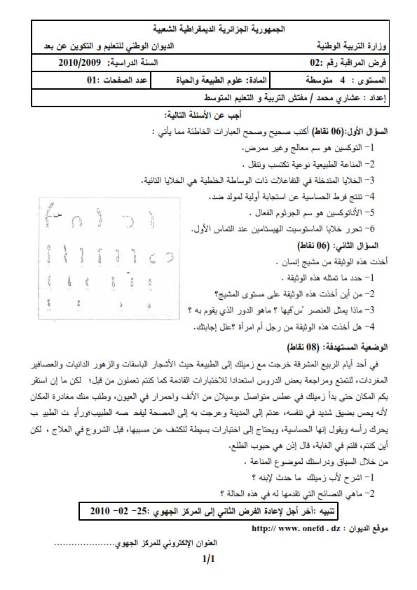 اختبار الفصل الثاني في العلوم الطبيعية السنة الرابعة متوسط | الموضوع 11
