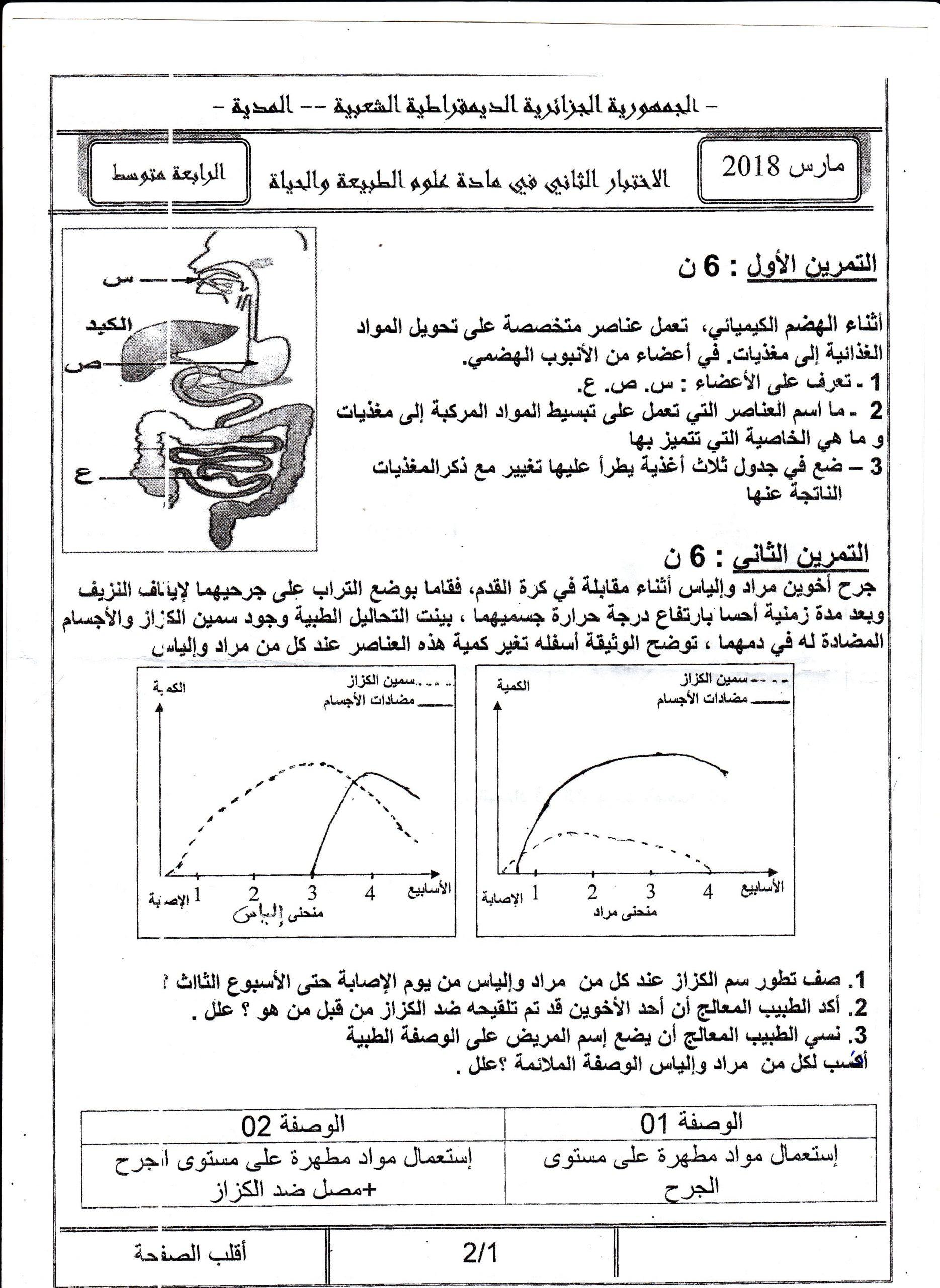 اختبار الفصل الثاني في العلوم الطبيعية مع الحل الرابعة متوسط   الموضوع 02