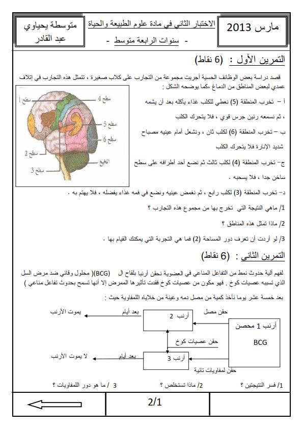 اختبار الفصل الثاني في العلوم الطبيعية السنة الرابعة متوسط | الموضوع 05