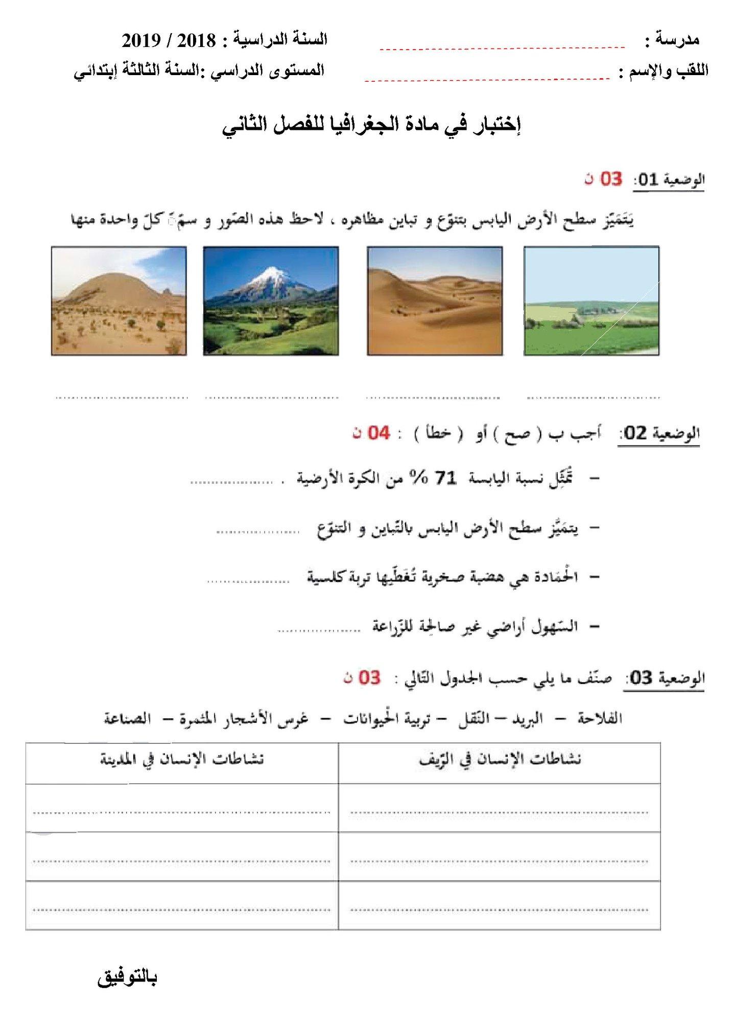اختبار الفصل الثاني في مادة الجغرافيا | السنة الثالثة ابتدائي | الموضوع 02